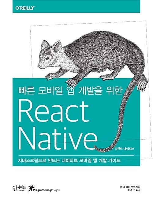 빠른 모바일 앱 개발을 위한 React Native 리액트 네이티브