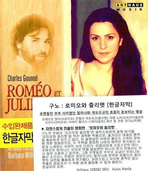 [수입] [블루레이] 구노 : 로미오와 줄리엣 [한글자막]