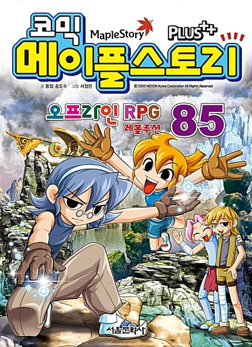 코믹 메이플 스토리 오프라인 RPG 85