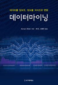 데이터마이닝 : 데이터를 정보로, 정보를 지식으로 변환