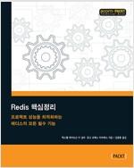 [중고] Redis 핵심정리