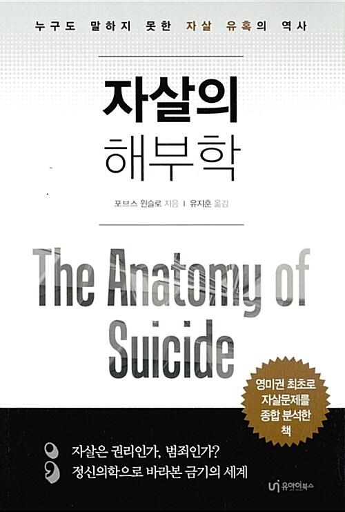 자살의 해부학