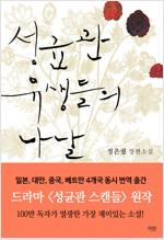 [합본] 성균관 유생들의 나날 (전2권/완결)