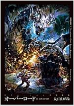 オ-バ-ロ-ド11 山小人の工匠 Blu-ray付特裝版 (單行本)
