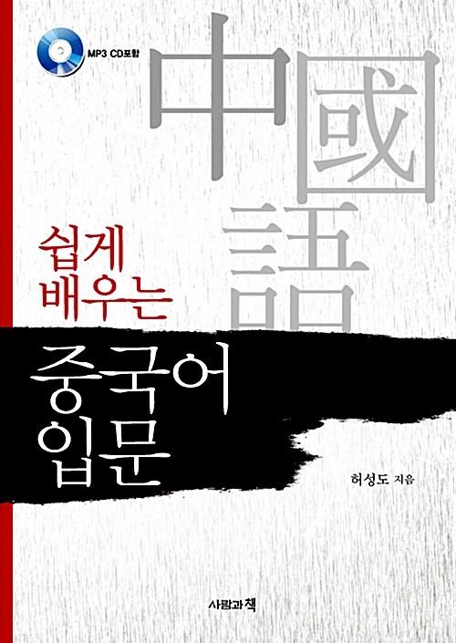 쉽게 배우는 중국어 입문 (책 + MP3 CD 1장)