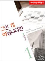 [세트] [BL] 그런 게 아닙니다만 (총3권/완결)