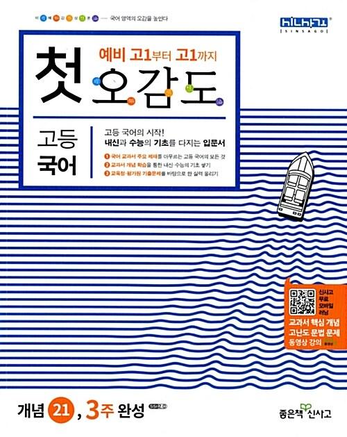 [중고] 첫 오감도 고등 국어 (2018년용)