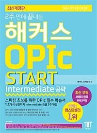 2주 만에 끝내는 해커스 오픽 OPIc START (Intermediate 공략)