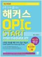 2주 만에 끝내는 해커스 OPIc START (Intermediate 공략) (최신개정판)