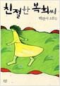 [중고] 친절한 복희씨 (국내소설/상품설명참조/2)
