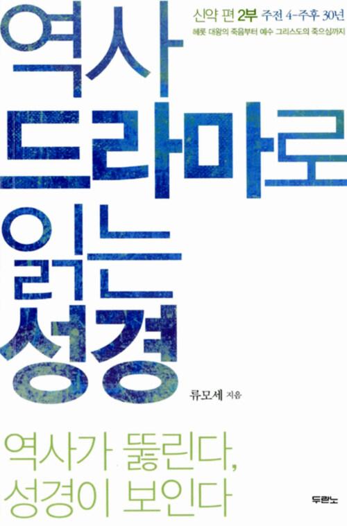 역사 드라마로 읽는 성경 신약 편 2부