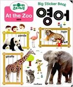 베이비 스티커북 영어 : At the Zoo