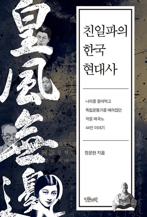 친일파의 한국 현대사