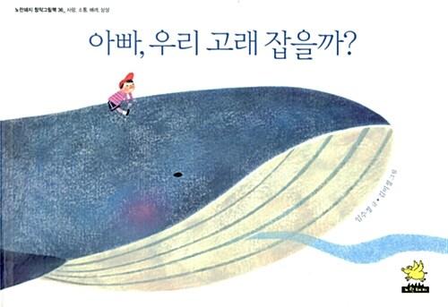 아빠, 우리 고래 잡을까?
