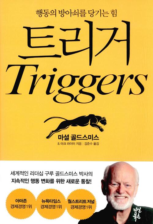 트리거 : 행동의 방아쇠를 당기는 힘