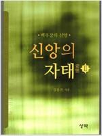 [중고] 신앙의 자태 2