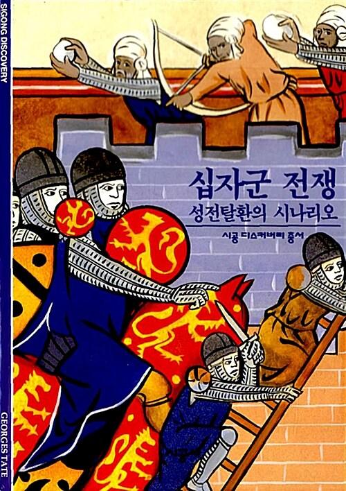 십자군 전쟁 : 성전 탈환의 시나리오