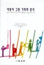 아동이 그린 가족화 분석 : 동작성 가족화(K-F-D)에 나타난 활동내역,스타일상징의 해석