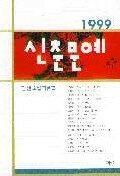 신춘문예, 1999. [1] : 당선소설 작품집