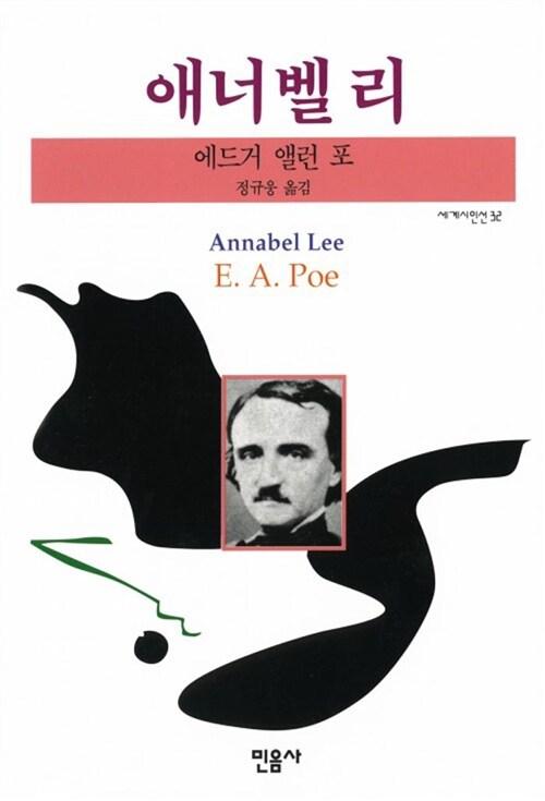 애너벨 리
