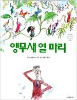 [중고] 앵무새 열 마리