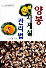 [중고] 양봉 사계절 관리법