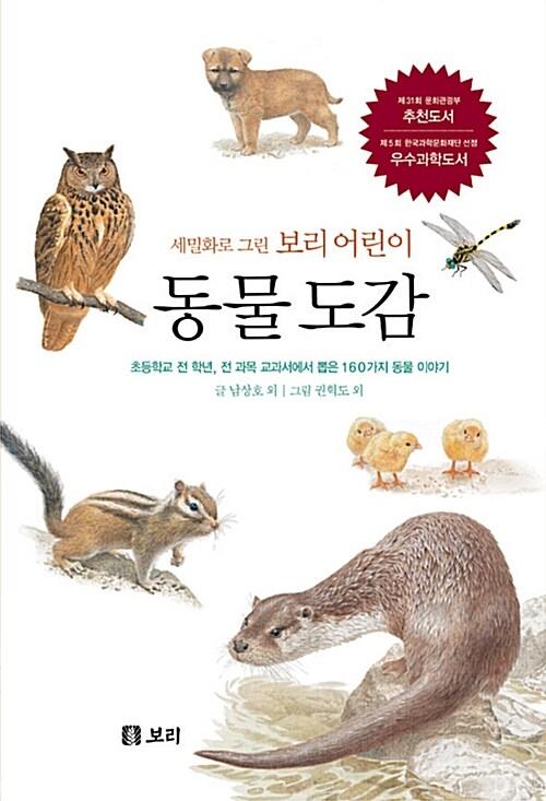 세밀화로 그린 보리 어린이 동물 도감 (양장)