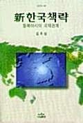 신한국책략