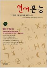 [중고] 언어본능 - 상