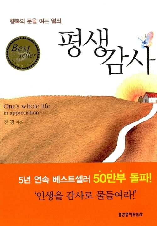 [중고] 평생감사