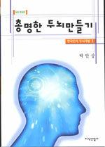 총명한 두뇌만들기 개정증보판
