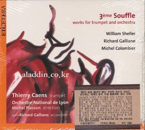 [수입] 제3의 숨결 - 윌리엄 셀러 : 트럼펫 협주곡, 리차드 갈리아노 : 3개의 춤곡 & 미셀 콜롬비에 : 밤과 고독 [Digipak]