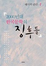 2000년대 한국문학의 징후들