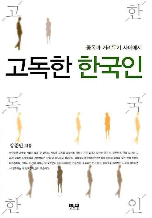 고독한 한국인