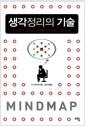 [중고] 생각정리의 기술
