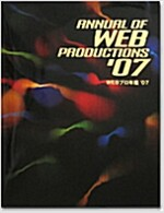 Annual of Web Productions '07 (hardcover)