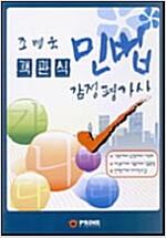[중고] 조병욱 감정평가사 객관식 민법