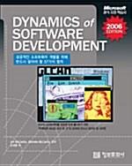 성공적인 소프트웨어 개발을 위해 반드시 알아야 할 57가지 법칙