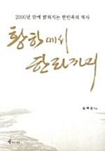[중고] 황하에서 한라까지