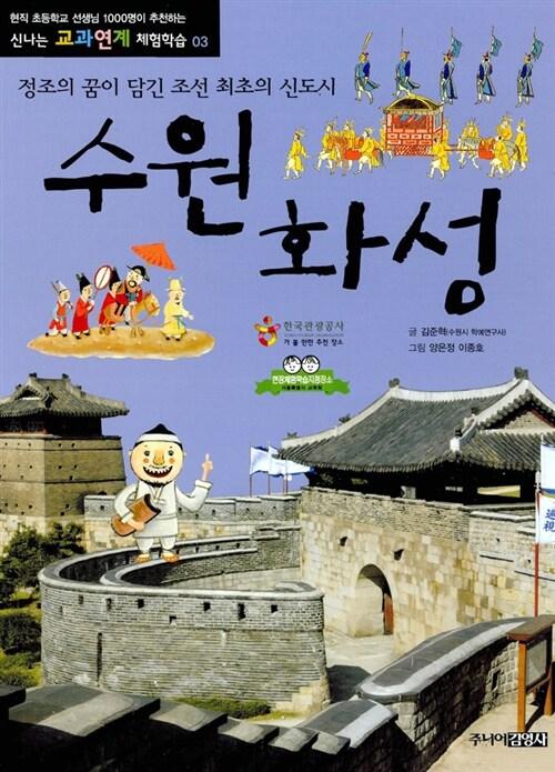 수원화성 : 정조의 꿈이 담긴 조선 최초의 신도시