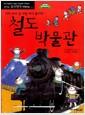 [중고] 철도 박물관 : 기차 보러 갈 사람 여기 붙어라