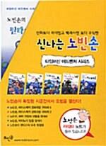 신나는 노빈손 타임머신 어드벤처 시리즈 세트 - 전5권 (캐릭터수첩 포함)