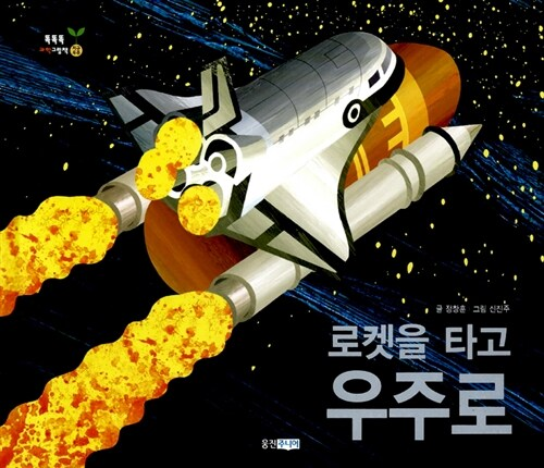 로켓을 타고 우주로