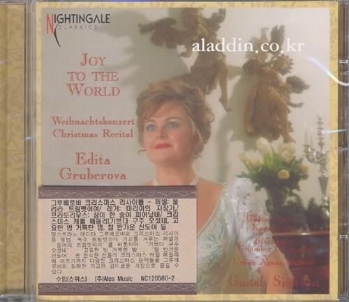 [수입] 그루베로바 크리스마스 리사이틀 - 퍼셀 : 울려라 트럼펫이여, 레거 : 마리아의 자장가, 프라토리우스 : 장미 한 송이 피어났네 & 크리스마스 캐롤 메들리
