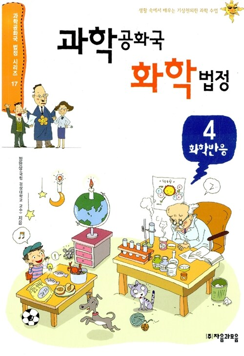 과학공화국 화학법정 4