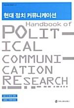 현대 정치 커뮤니케이션