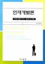 인재개발론 : 한국기업의 과거, 현재 및 미래