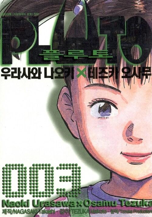 플루토 Pluto 3