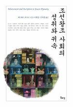 조선왕조 사회의 성취와 귀속