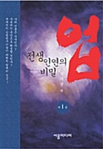 업 제1권